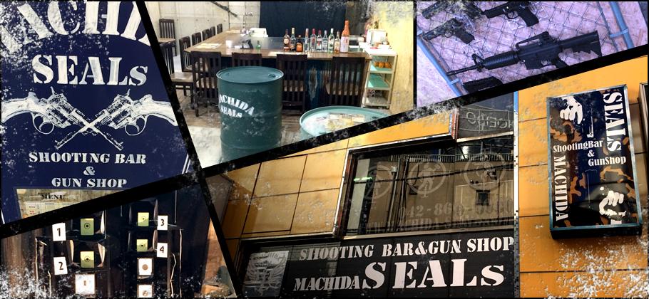 ガンショップも併設した町田のシューティングバー MACHIDA SEALs(マチダシールズ)